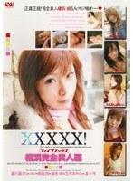 XXXXX![ファイブエックス] 横浜完全素人編