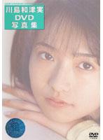 川島和津実DVD写真集