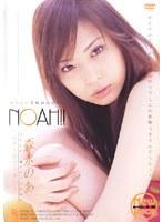 〜1st impact〜 NOAH!!ワタシのすべてで感じて…