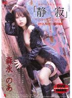 「「静寂」 DVDノーカット特別版 森永のあ」のパッケージ画像