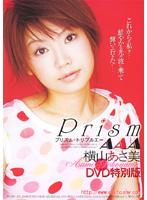 「Prism AAA DVD特別版 横山あさ美」のパッケージ画像