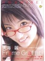 「Frame Graffiti メガネをかけた天海麗」のパッケージ画像