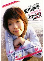 Tension Heart 愛川紗季