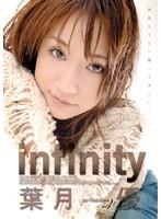 infinity 葉月優