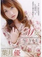 「M女STYLE 葉月優」のパッケージ画像