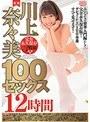 川上奈々美100セックス12時間【DISC.1&2】