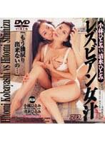 「レズビアン女汁」のパッケージ画像