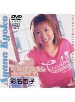 「彩名杏子 くりいむめろん」のパッケージ画像