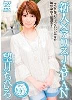 Watch New Comer - Chihiro Mochizuki