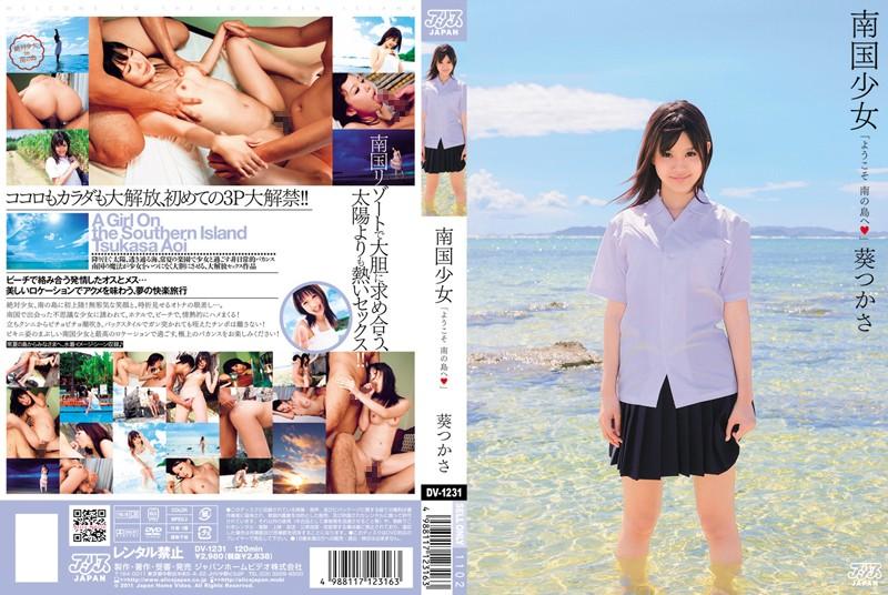 53dv1231pl DV 1231 Tsukasa Aoi   Tropical Young Lady
