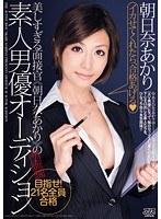 「美しすぎる面接官≪朝日奈あかり≫の素人男優オーディション」のパッケージ画像