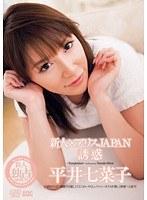 新人×アリスJAPAN 誘惑 平井七菜子 画像