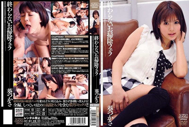 http://pics.dmm.co.jp/mono/movie/53dv1261/53dv1261pl.jpg