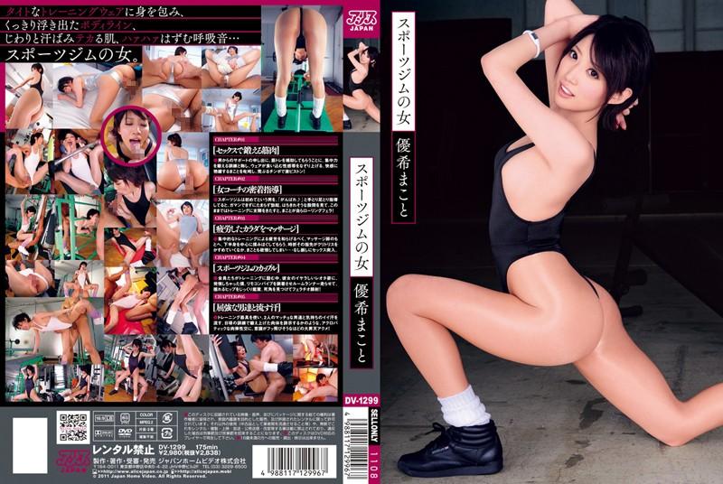 53dv1299pl DV 1299 Makoto Yuuki   Sports Gym Lady