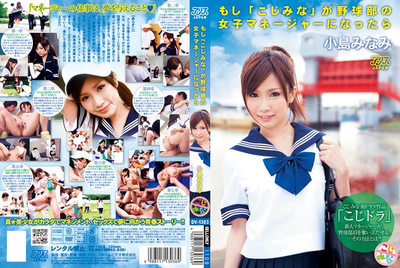 [DV1303] - Alice Japan (Alice Japan) - Minami Kojima - If Baseball Club Manager is a Beautiful Girl