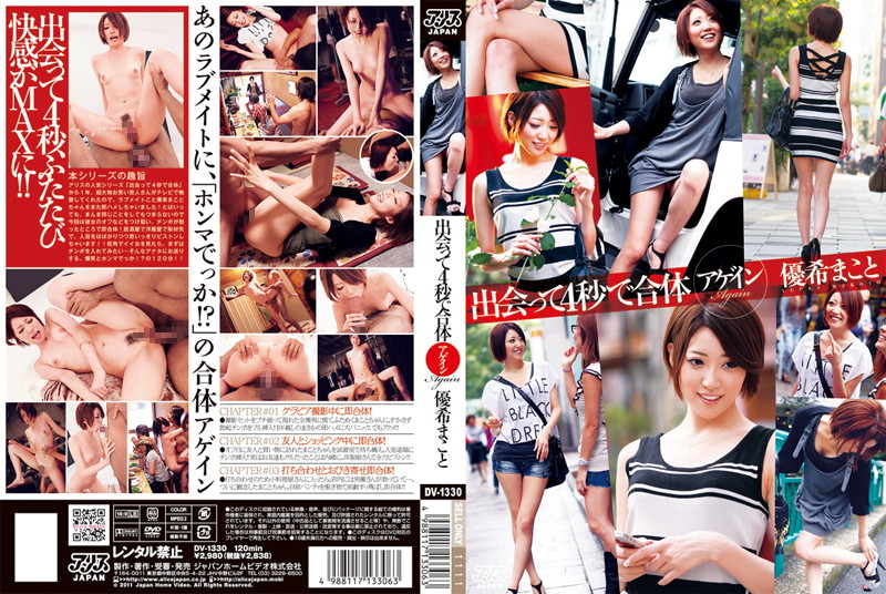 53dv1330pl DV 1330 Makoto Yuuki   Meet Up and Then Fuck in 4 Seconds Again