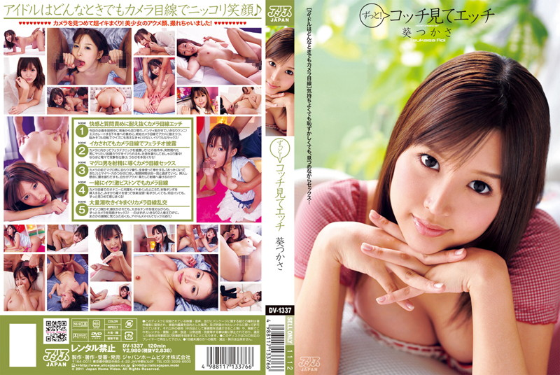 53dv1337pl DV 1337 Tsukasa Aoi   Always! Look This Way During Sex