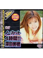 「ノーカット4時間!! 深田美穂」のパッケージ画像