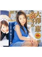 「大澤恵スペシャル」のパッケージ画像