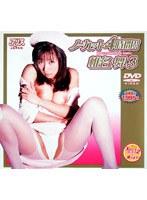 「ノーカット4時間!! 椎名舞 3」のパッケージ画像