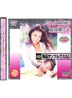 「ノーカット4時間!! 藤森加奈子」のパッケージ画像