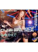「CLUB GAL SEX 松島かえで」のパッケージ画像