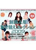 制服人形 着せ替えコレクション2005