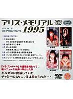 「アリス・メモリアル 1995」のパッケージ画像