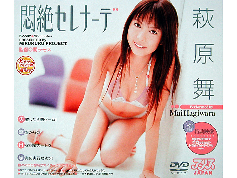 [DV-592] 悶絶セレナーデ 萩原舞