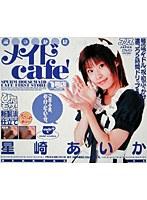 ぶっかけメイドcafe'1号店 星崎あいか