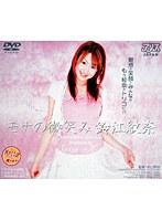 「モナの微笑み 鈴江紋奈」のパッケージ画像