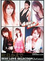 「松島かえで BEST LOVE SELECTION 2nd season」のパッケージ画像