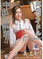 美上セリ(みかみせり / Mikami Seri) AV女優 無料無修正画像動画 貴方(あなた...