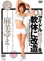 Watch Let Us Have A Calisthenic Sex - Yuma Asami