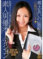 現役アイドル≪希志あいの≫の素人男優オーディション