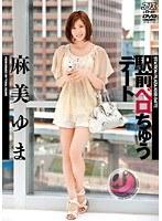「駅前ベロちゅうデート 麻美ゆま」のパッケージ画像