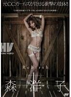Rebirth 森洋子