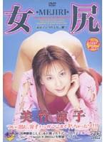 「女尻 美竹涼子」のパッケージ画像