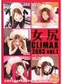 女尻クライマックス 2003 VOL.1