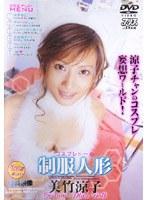 「制服人形(コスプレドール) 美竹涼子」のパッケージ画像