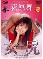 「女尻 萩原舞」のパッケージ画像