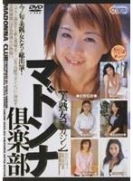 「マドンナ倶楽部 [美熟女マガジン]」のパッケージ画像