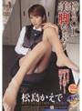 憧れのOL 美脚なぶり 松島かえで