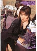 「美人官能小説家の愛欲に溺れる一週間 松島かえで」のパッケージ画像