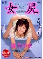 「女尻 麻美ゆま」のパッケージ画像