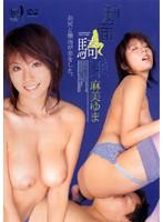 「顔面騎乗 麻美ゆま」のパッケージ画像