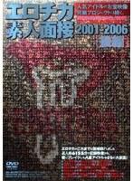 「エロチカ素人面接 2001-2006 後編」のパッケージ画像