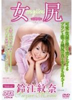「女尻 鈴江紋奈」のパッケージ画像