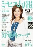 「ミセス旬報 VOL.1」のパッケージ画像
