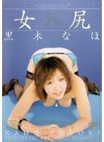 「女尻 黒木なほ」のパッケージ画像